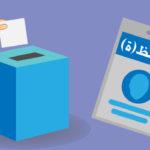 اعتماد 19 منظمة وهيئة دولية من أجل الاضطلاع بالملاحظة المستقلة والمحايدة للاستحقاقات الانتخابية 8 شتنبر 2021